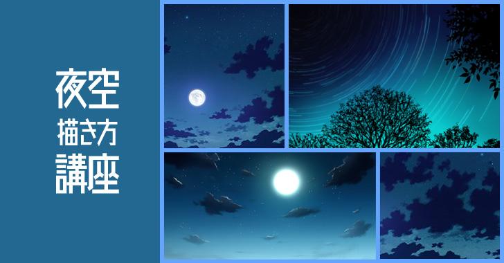夜空の描き方