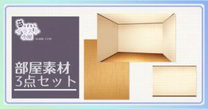 室内 部屋素材3点セット