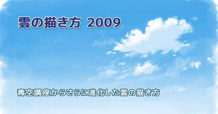 雲の描き方2009