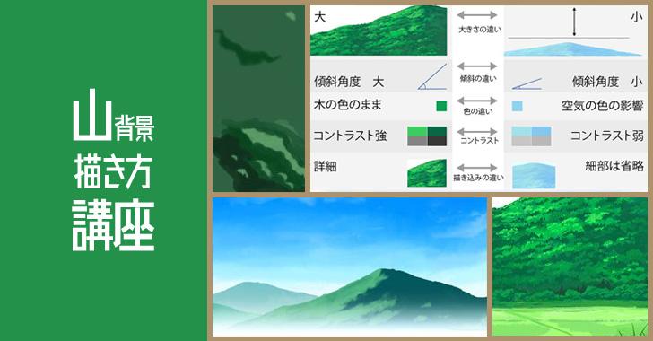 山背景描き方講座