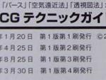 好評発売中の「背景CGテクニックガイド」増刷! 第4刷目