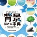 デジタルイラストの「背景」描き方事典  発売中!!