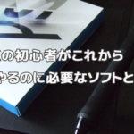bg_kouza137_pen_title