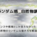 ランダム感 自然物の描き方【デジタルイラスト背景講座】