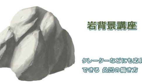 岩背景講座