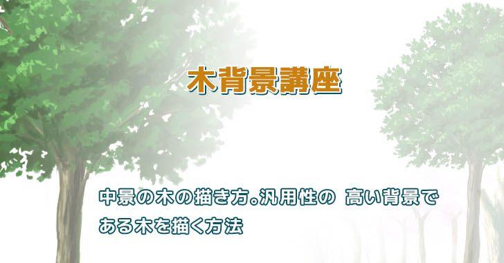 木背景講座