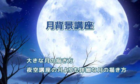 月の描き方