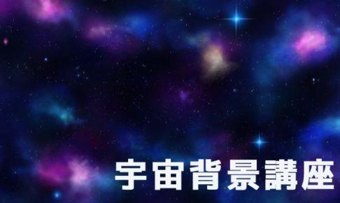 宇宙背景講座