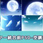 レイヤー統合前PSD-空講座編-
