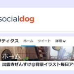 Twitterの分析に便利なTwitterアナリティクスとSocialDogを解説