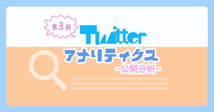 【第三回】Twitterアナリティクスの分析データ公開【イラスト投稿】