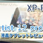 Artist12 Proレビュー