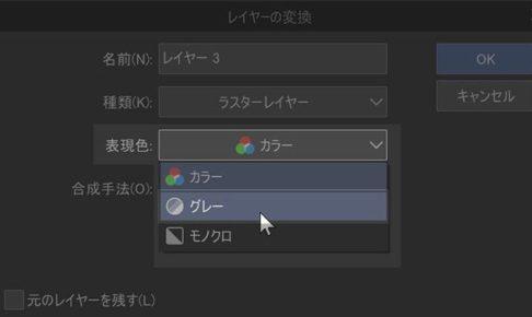 クリスタのブラシ先端登録の罠_カラーモード変更するのを忘れるな!