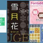 【フォント98%割引】Fonts66コンプリートパック/8/31(月)14時まで2980円