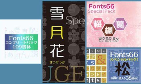 【フォント99%割引】Fonts66コンプリートパック