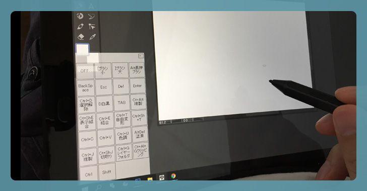 【Surface Pro】タブレットPCでキーボード使わずにイラストを描く4つの準備