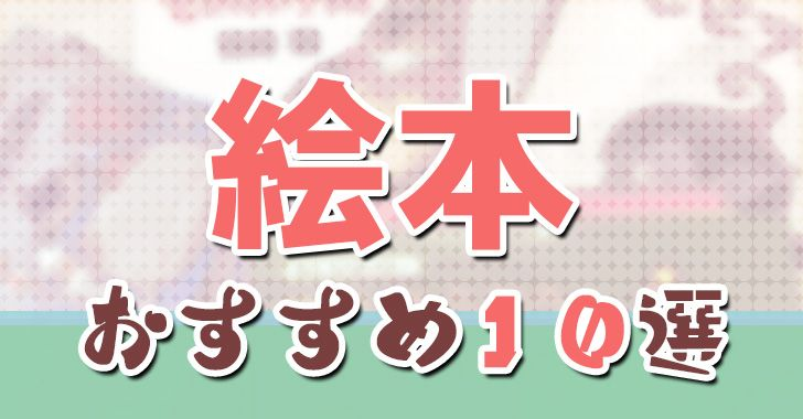 絵本おすすめ10選