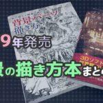 2019年発売の背景の描き方本まとめ【イラスト技法書】