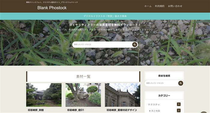 絵師のための無料写真素材サイト『Blank Phostock』