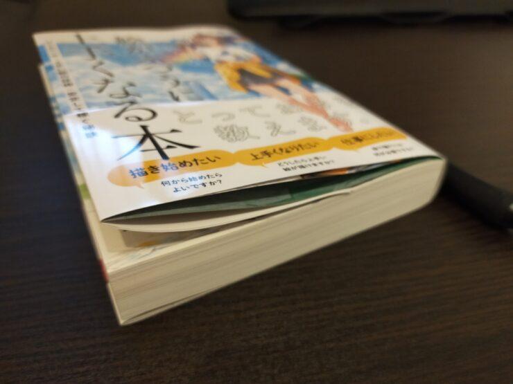 絵がふつうに上手くなる本の厚み