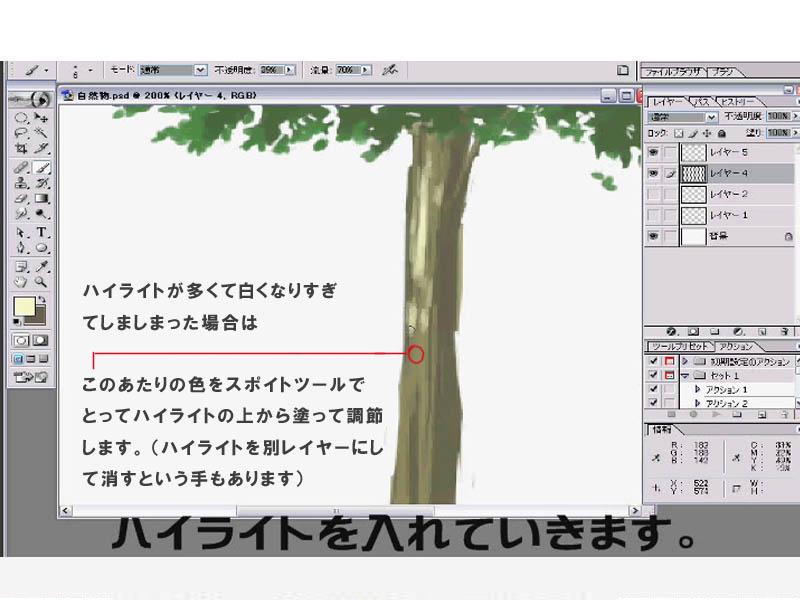動画背景講座用の木82