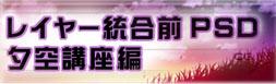 レイヤー統合前PSD-夕空講座編-