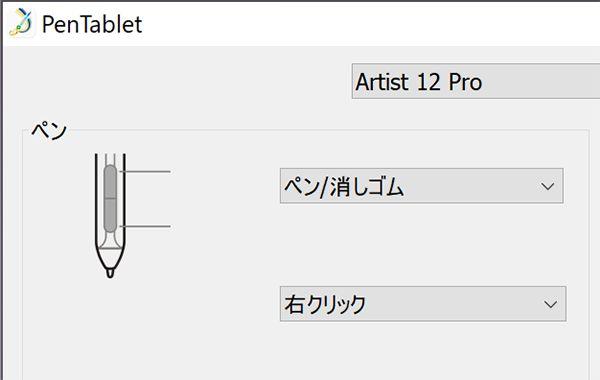 artist12proサイドスイッチの設定