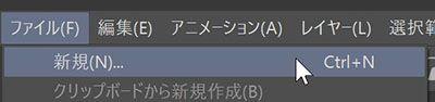 メニューから[ファイル]>[新規]