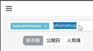 検索窓にPhotoshopと追加して検索