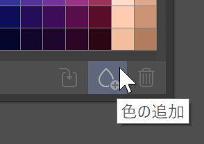 カラーセット色を追加する