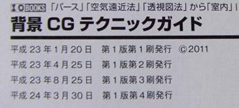 背景CGテクニックガイド第4刷