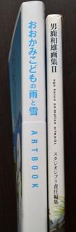 本の厚み比較